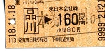 9999の切符