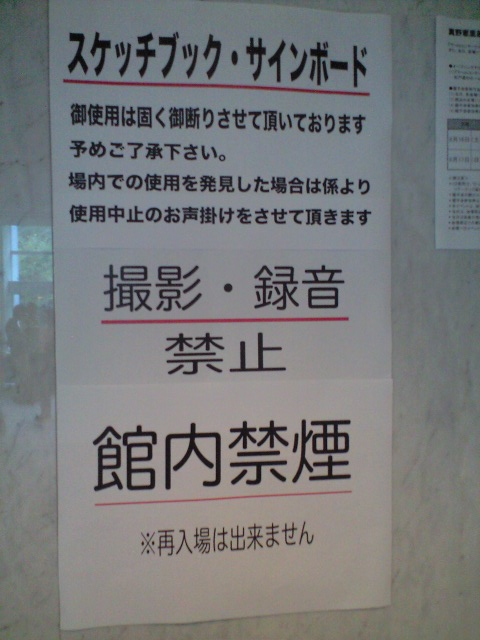 2008-08-17 ℃-ute 松戸 ボード禁止.JPG
